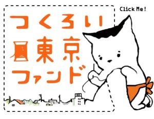 tsukuroi_banner