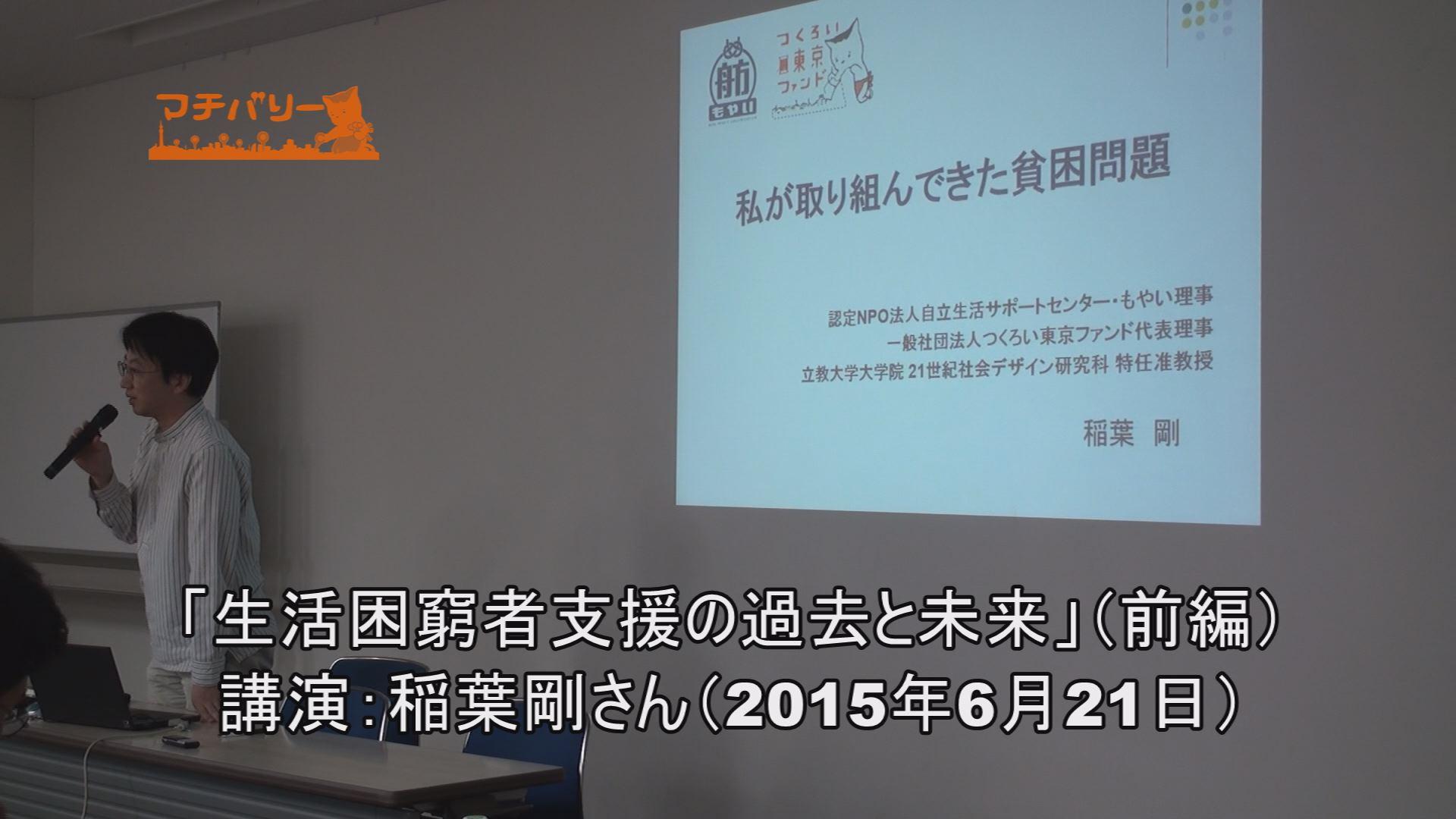 【前半】「私が新宿ダンボール村に足を踏み入れた頃」講演:稲葉剛さん(ほっとプラス記念講演 生活困窮者支援の過去と未来)