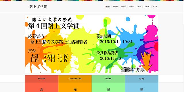 「第四回路上文学賞」始まる!:実行委員・清本周平さんに聞く「ホームレスと共生する多様性の場としての文学賞」