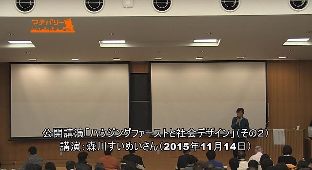 公開講演「ハウジングファーストと社会デザイン」(その2):講演 森川すいめいさん