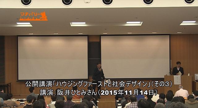 公開講演「ハウジングファーストと社会デザイン」(その3):講演 阪井ひとみさん