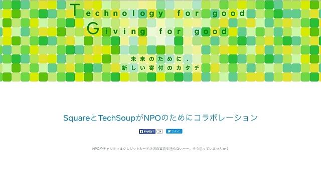 「子どもの貧困」にITの力を! Square×テックスープの支援プログラム「Square for Nonprofits」に「豊島子どもWAKUWAKUネットワーク」が選出されました!