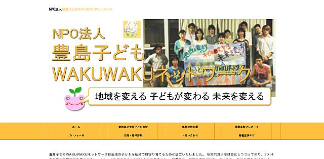 wakuwaku09